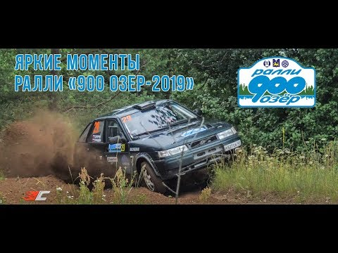 Яркие моменты ралли 900 озер-2019.  Highlights Rally 900 Lakes Action & Mistakes