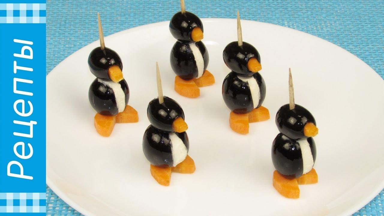 Весёлая и вкусная закуска Пингвины. Канапе на праздничный стол.