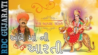 Jay Adhya Shakti || Ambema Ni Aarti || Ratansinh Vaghela || Ratansinh LIVE Aarti