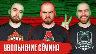 УВОЛЬНЕНИЕ СЁМИНА ГЛАЗАМИ ФАНАТОВ Другой Футбол Илья Рожков