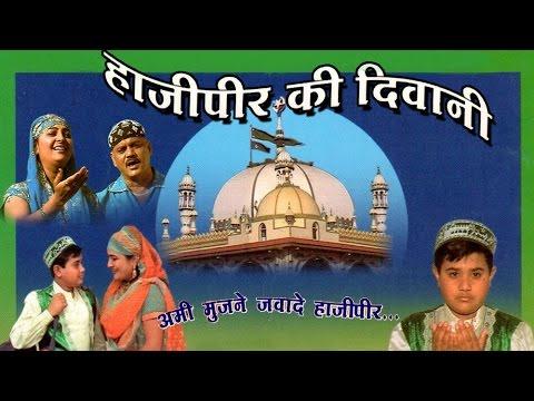 Hajipir songs - Hajipir Ki Diwani - Devotional Album Video Songs - Hindi / Gujarati