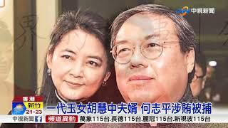 一代玉女胡慧中夫婿 何志平涉賄被捕│中視新聞20171121