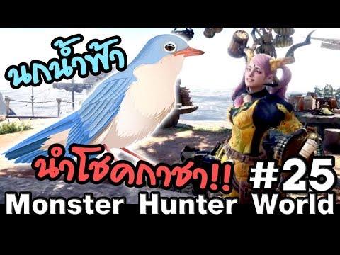 Monster Hunter World #25 : นกน้ำฟ้า นำโชคโคตรกาชา!! thumbnail