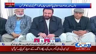 نائب امیر جماعت اسلامی پاکستان میاں محمد اسلم کی نیوز کانفرنس