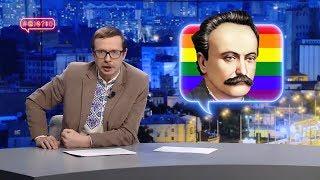Хрест тверезості та диктатура гомосексуальності