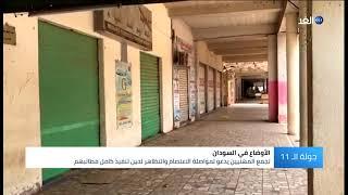 السودان .. الشلل يصيب المؤسسات العامة مع بدء العصيان المدني