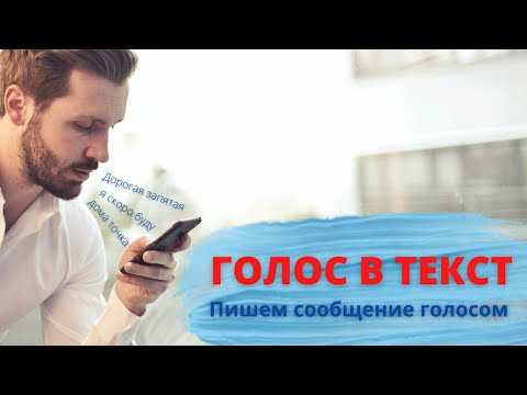Печатаем голосом в WhatsApp