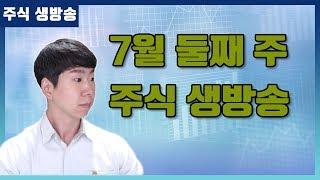 [주식 생방송] 20.07.12(일) 주식 생방송