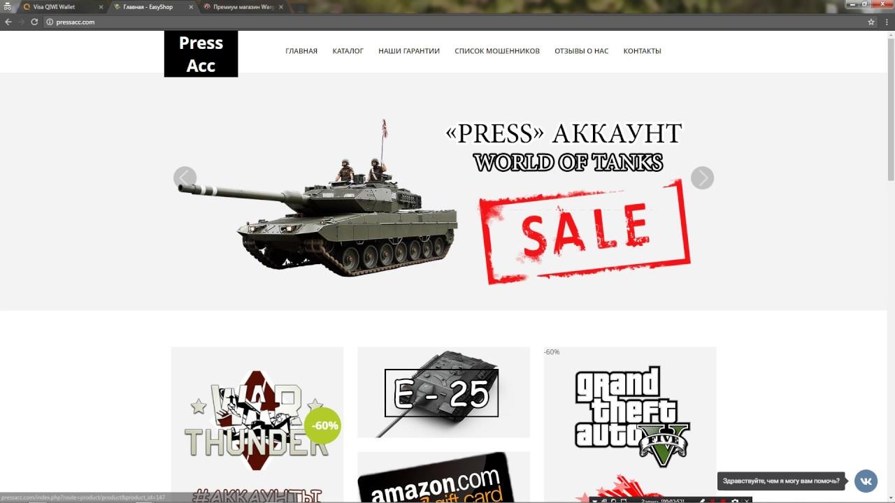 19 июн 2014. Сегодня я расскажу что такое пресс-аккаунт. В игре world of tanks специальные аккаунты, которые выдаются исключительно.
