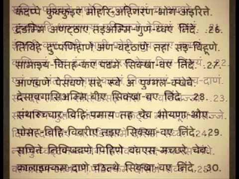 35-Vandittu Sutra (Panch Pratikraman Sutra)