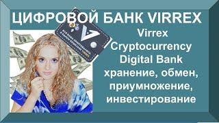 Ч.1 БЕЛАЯ БУМАГА Virrex Cryptocurrency Digital Bank хранение, приумножение и обмен, инвестирование