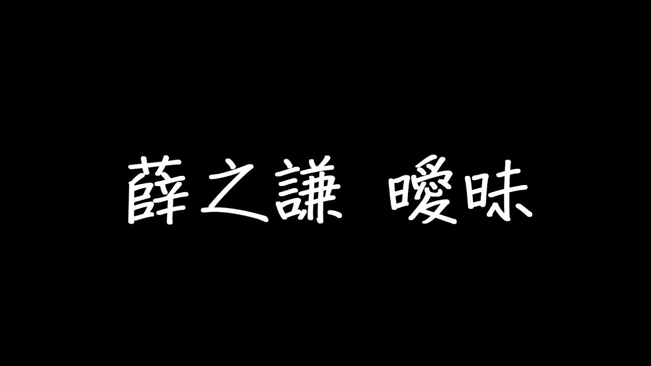薛之謙 曖昧 歌詞 - YouTube