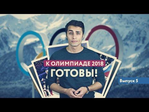 Balalay. К Олимпиаде 2018 готовы!