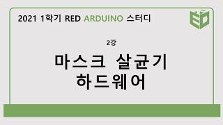 ARDUINO 2주차 수업_마스크 살균기(하드웨어)