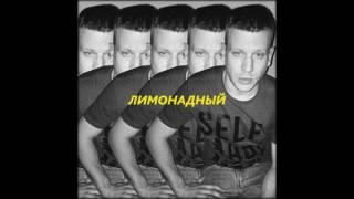Иван Дорн –Лимонадный