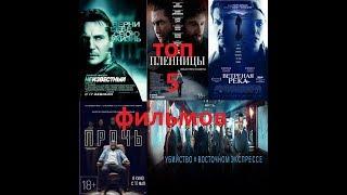 топ 5 фильмов с сумасшедшим сюжетом