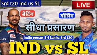LIVE – IND vs SL 3rd t20 Match Live Score, India vs Sri Lanka Live Cricket match highlights today screenshot 2