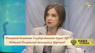 Наталья Поклонская: Фильм «Матильда» не критиковали бы, если бы персонажи были вымышленными