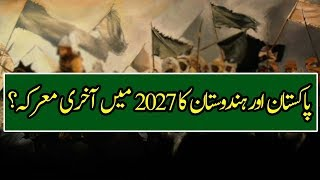 Future Programs and Development of Pakistan in 2027
