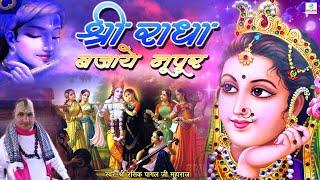 श्री राधा Bajaye Nupur || Superhit Krishna Bhajan || Shri Rasika Pagal Ji Maharaj #Skylark