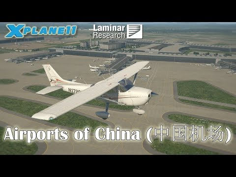 Laminar Research - Airports of China (中国机场) | Included in X-plane 11.20 (内含于X-Plane 11.20)