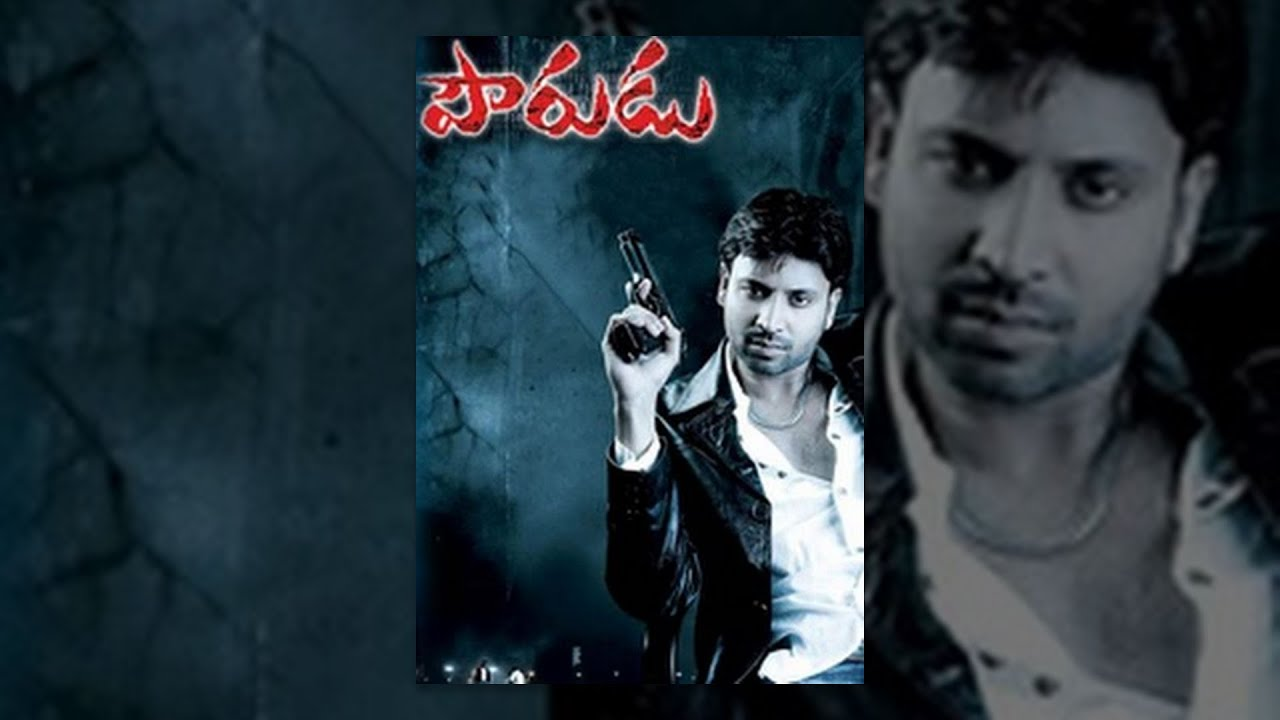 Pourudu Telugu Full Movie || Sumanth, Kajal Agarwal