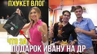 Тайланд 2018 - Критика, цены в Кафе в Джанг Цейлоне, Шашлык на Патонге, Пхукет