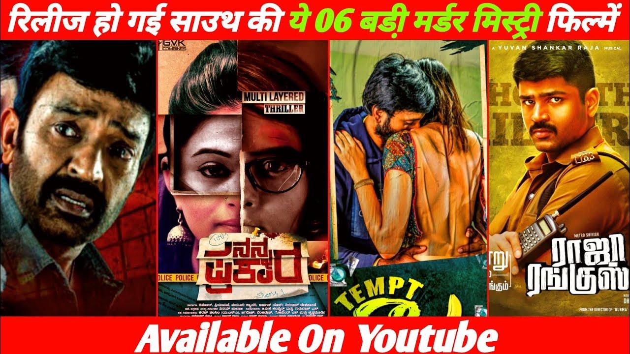 Top 6 Big New Murder Mystery Hindi Dubbed South Movies Available On Youtube   Mmof   Raja Rangushki