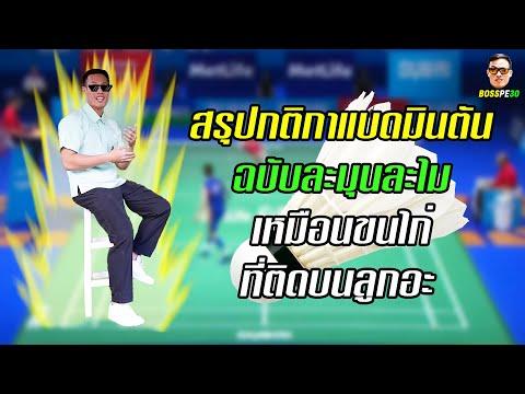กติกาแบดมินตัน (The Rules of Badminton)