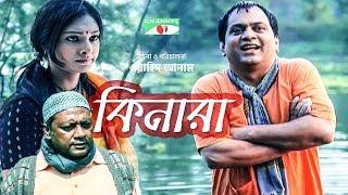 Kinara | কিনারা | Telefilm 2018 | Mir Sabbir | Tahsin | Channel i Tv