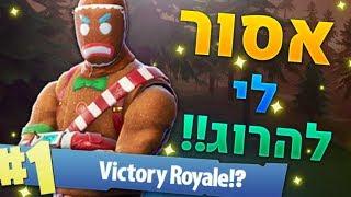 ניצחתי מבלי להרוג אף אחד?! (אתגר ה0 קילים) בFortnite Battle Royale