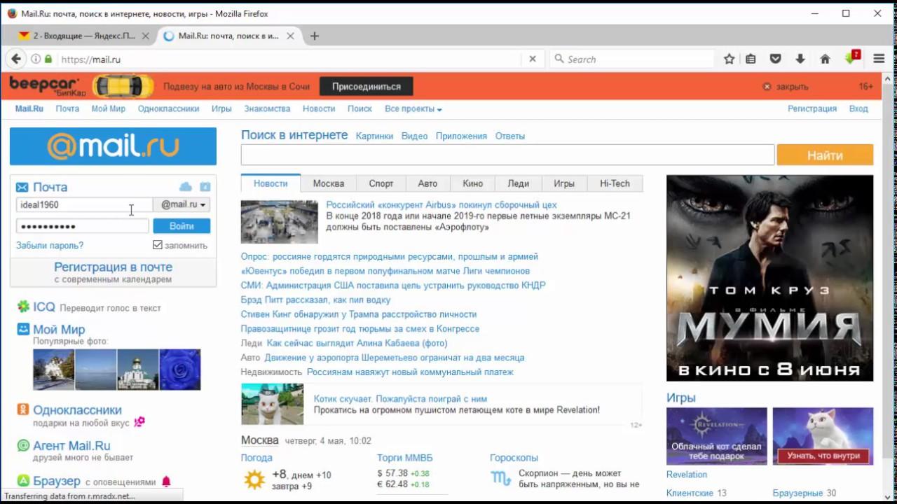 Знакомства Новости Поиск В Интернет