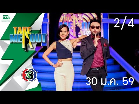 Take Me Out Thailand S9 ep.19 บิ๊ก-ใหม่ 2/4 (30 ม.ค. 59)