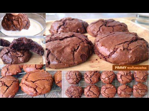 Brownie cookies บราวนี่คุกกี้