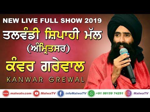 KANWAR GREWAL - ਕੰਵਰ ਗਰੇਵਾਲ [LIVE CONCERT] at TALWANDI SIPAHI MAL (Amritsar) 2019