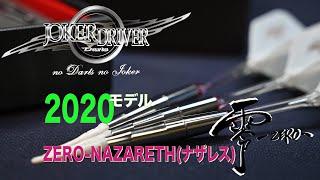 【2020モデル 】  JOKERDRIVER 零-ZERO-NAZARETH(ナザレス) ※詳細は⇩⇩ h...