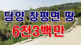 [부동산 경매물건]전남 담양 창평면 유곡리 땅! 주말농…