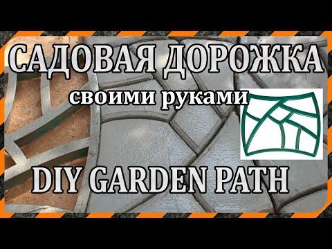 Изготовление садовой бетонной дорожки