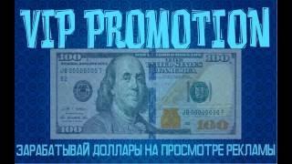 InVision Life: Заработок на просмотре рекламы от 1 доллара в день
