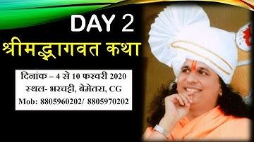 Day 2 Live Bhagwat katha From Bharchatti Bemetara C.G. - Sant Indradevji  Maharaj