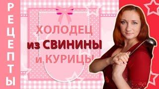 ХОЛОДЕЦ из мяса свинины и курицы от Виктории Селезневой