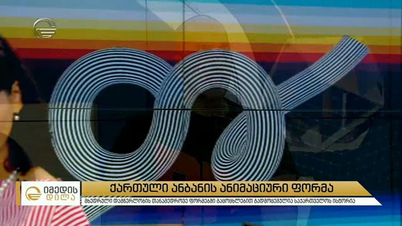 ქართული ანბანის ანიმაციური ფორმა