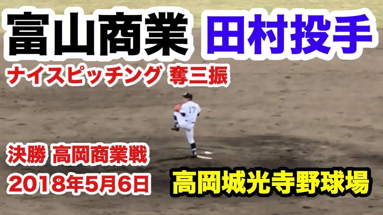 富山 県 高校 野球 2 ちゃんねる