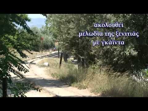 ΘΡΑΚΗ ΤΣΟΥΜΠΟΥΣ και ΓΚΑΪΝΤΑ , ΠΑΡΑΔΟΣΙΑΚΟ