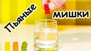Как сделать алкогольные мармеладные мишки своими руками.(, 2015-06-26T17:03:08.000Z)