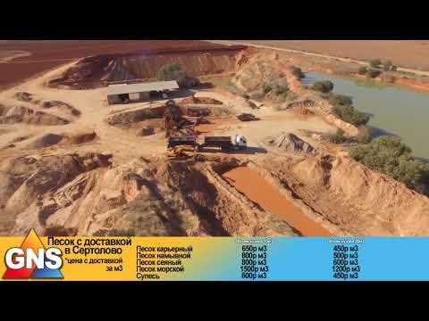 Песок намывной в Сертолово