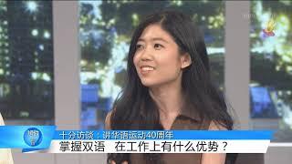 狮城有约   十分访谈:讲华语运动40周年
