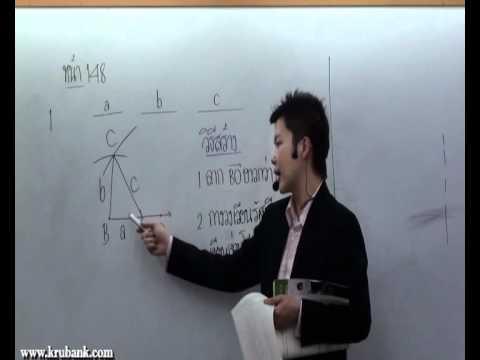 พื้นฐานทางเรขาคณิต ม 1 คณิตศาสตร์ครูพี่แบงค์ part 2