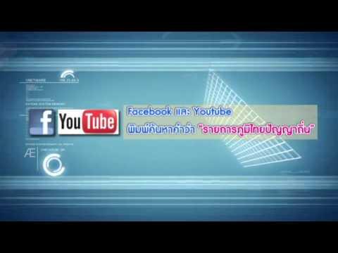 รายการวิทยุ ภูมิไทยปัญญาถิ่น 05-01-58