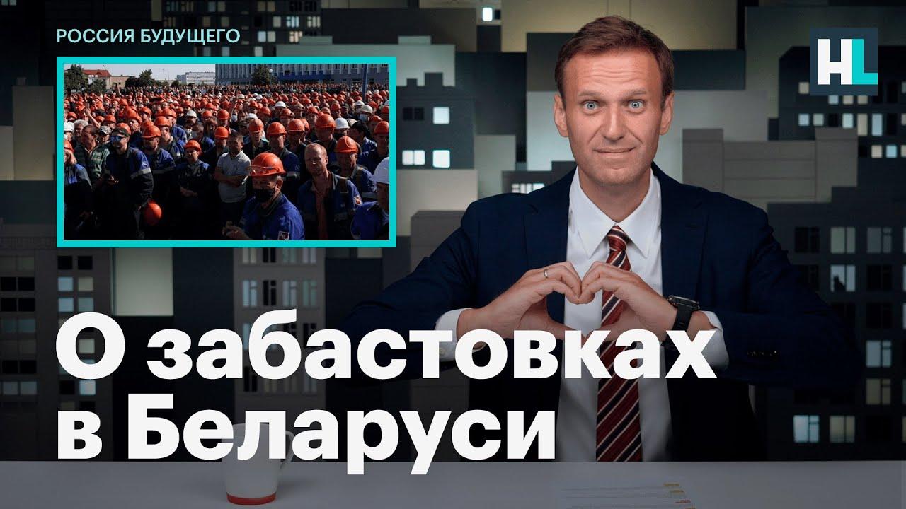 Навальный о забастовках в Беларуси